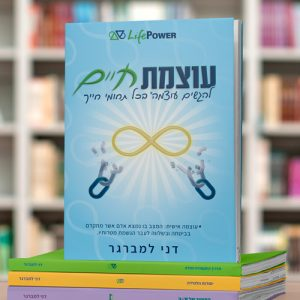 Read more about the article ספר להתפתחות אישית