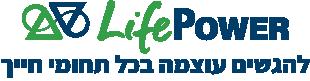 LifePower להגשים עוצמה בכל תחומי חייך